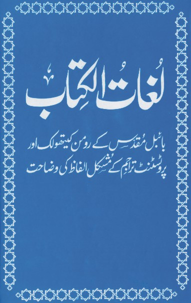 urdu bible free download FREE DOWNLOAD URDU BIBLE: URDU BIBLE DOWNLOAD